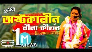 "Download Video অষ্টকালীন লীলা কীর্তন || Part 2 || শ্রী বন্দনা মোহন্ত || Bengali ""Kirtan"" Video || গজারিয়া-ফরিদপুর MP3 3GP MP4"