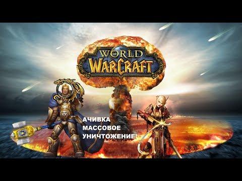 """Обзор World of Warcraft. PvP достижение """"Массовое уничтожение"""" за класс паладин воздаяние. WoW"""