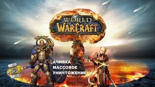 Обзор World of Warcraft. PvP достижение