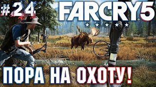 Far Cry 5 #24 💣 - Пора На Охоту! - Прохождение, Сюжет, Открытый мир