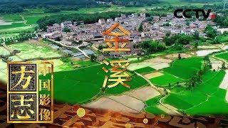 《中国影像方志》 第308集 江西金溪篇| CCTV科教