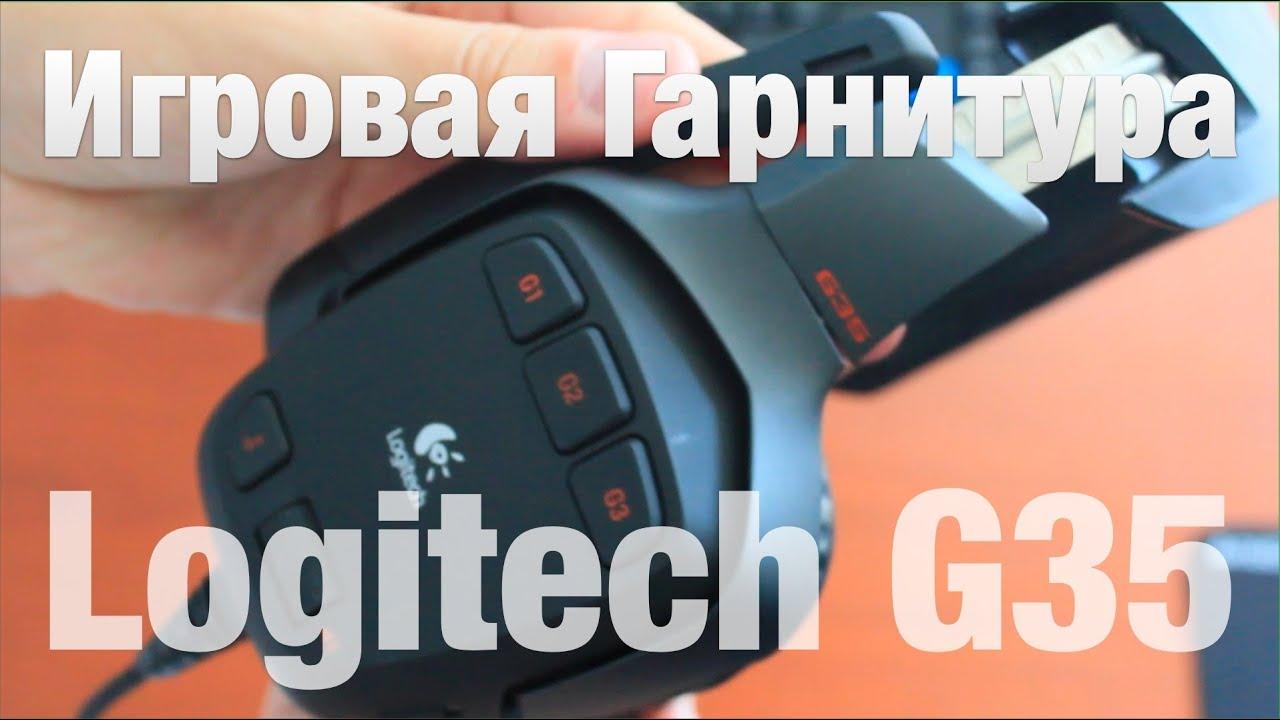 Logitech G35 Обзор Игровой Гарнитуры
