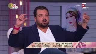 ست الحسن - د. محمد وديد: الطرف اللي بيغلط مسؤول 50% عن الخطأ اللي بيحصل في العلاقة