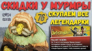 Fallout 76: Скидки у Мурмры ⚠ Скупаем ВСЕ Легендарки