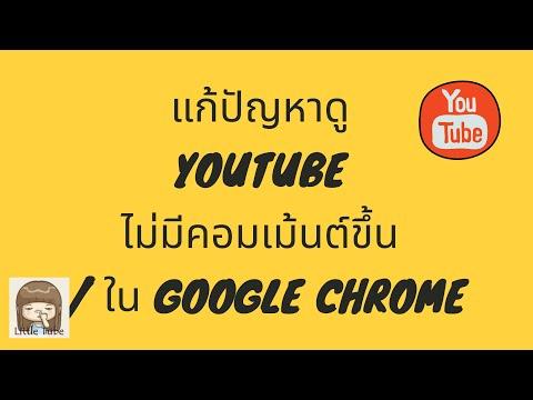 แก้ปัญหาดู Youtube ไม่มีคอมเม้นต์ขึ้น / ใน google chrome