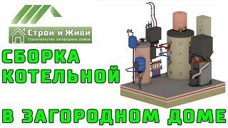 видео Монтаж котельной в Москве