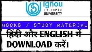 IGNOU BOOKS / STUDY MATERIAL HINDI OR ENGLISH ME DOWNLOAD KARE ||