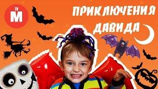 Хэллоуин 2016 КОСТЮМ НА ХЭЛЛОУИН Подготовка к HALLOWEEN Видео для детей DIY НА ХЭЛЛОУИН
