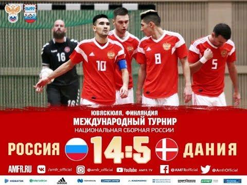 Турнир в Финляндии. Россия - Дания - 14-5