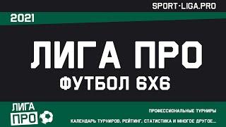 Футбол 6х6 Турнир А 13 июля 2021г