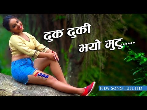 "Watch New Nepali Folk Song ""Dhukdhuki Bhayo Mutu"""