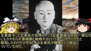 【ゆっくり歴史解説】日本史解説vol.7「鎌倉時代前編」