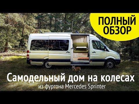 Дом на колесах своими руками - полный обзор. Самодельный автодом кемпер из фургона Мерседес Спринтер