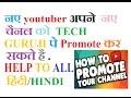 New youtuber Promote your channel on TECH GURUJI हिंदी/HINDI