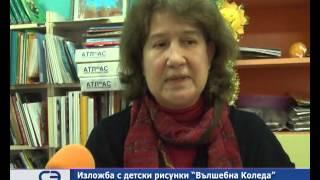Изложба с детски рисунки ''Вълшебна коледа'' бе открита в Библиотека Казанлък