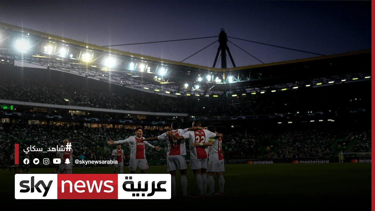 أياكس  يستعرض في لشبونة | #الرياضة  - 18:55-2021 / 9 / 16