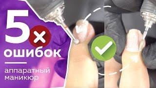 5 ошибок аппаратного маникюра. Как делать не нужно!!!