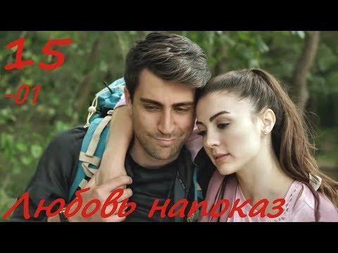 15 серия Любовь напоказ анонс фрагмент субтитры HD trailer Afili Aşk (English subtitles)