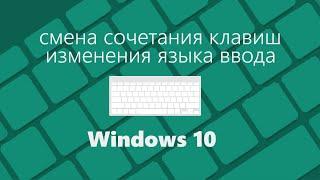 как изменить сочетание клавиш для переключения языка в Windows 8