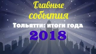 Итоги года. Тольятти 2018