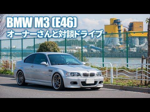 BMW M3(E46)のオーナーさんと首都高で対談ドライブ ~これってFRで高回転型NAのGT-Rじゃね!?~