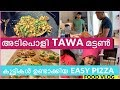 EP#71 |FOOD VLOG | COTTAGE TRIP PART 2 | YUMMY TAWA MUTTON | EASY PIZZA