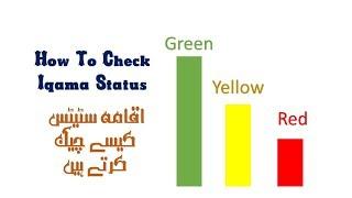 How to Check Iqama Expiry Date in Saudi Arabia Urdu / Hindi / Saudi Info