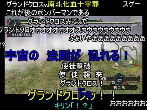 (コメ付き) MHP2G 弩砲乱射等でラオ亜種