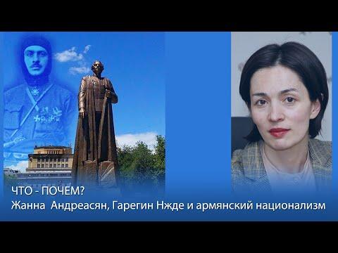 Жанна Андреасян и национальная идеология современной Армении