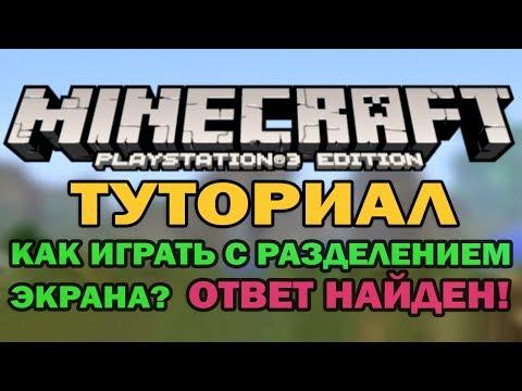 Туториал - Minecraft Ps3 Edition и как играть с разделением экрана? (How to play split screen?)
