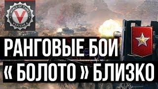 Новый Ранговый Сезон. ШИКАРНЫЕ БОИ НА ЛТ (9-12 ранг) | World of Tanks