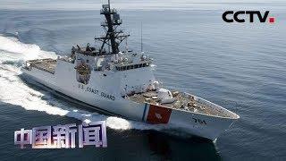 [中国新闻] 新闻链接:美国步步逼紧 海湾军事对抗风险加剧 | CCTV中文国际