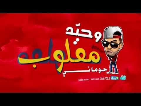 7omani med alfin Tarek Ba3louch