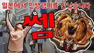 일본에서 역대급 인생팽이 만났습니다. 다이김 그냥 막 쎔! (아처 헤라클레스) [대문밖장난감]