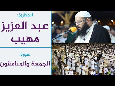 المقرئ عبد العزيز مهيب || سورة: الجمعة والمنافقون || من صلاة التراويح بسلا / Quran