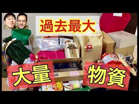 【前編】世界中から超大量の補給物資がキタぞーーー!!開封!
