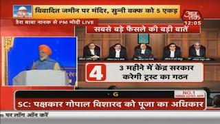 PM Modi ने Kartarpur Corridor का किया उद्घाटन, भारत की भावनाओं के सम्मान के लिए Imran का धन्यवाद