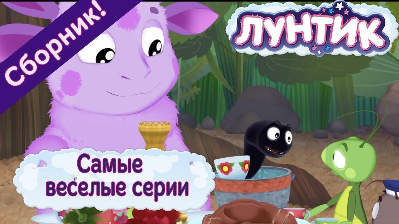 Лунтик - Самые веселые серии. Сборник мультиков 2017