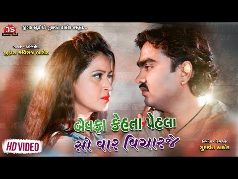 Bewafa Kehta Pehla So Var Vicharaje - Jignesh Kaviraj - Latest Gujarati Sad Song 2019