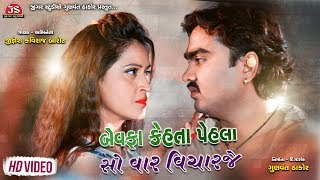 Bewafa Kehta Pehla So Var Vicharaje Jignesh Kaviraj Latest Gujarati Sad Song 2019