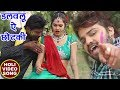 2018 का सबसे हिट होली VIDEO SONG - Pawan Pardesi - Dalwawalu Ae Chhotaki - Bhojpuri Holi Songs