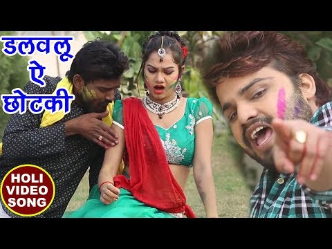 2018 का सबसे हिट होली VIDEO SONG - Pawan Pardesi - Dalwawalu Ae Chhotaki - Bhojpuri Holi Songs