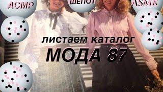 36 🌈 ASMR. Листаем Каталог ВИНТАЖНАЯ ОДЕЖДА ГДР 80-е fashion style  ASMR