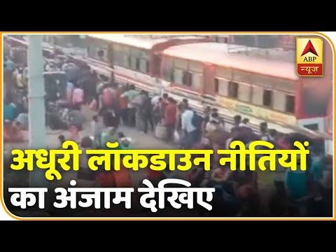 Jhansi: अधूरी Lockdown नीतियों का अंजाम देखिए, UP-MP Border पर प्रवासी मजदूरों की भीड़