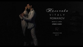 Vitaly Romanov Пальчики Official Video 4K 2017