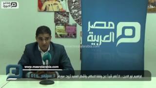 مصر العربية | إبراهيم نور الدين: : لا أعلم شيئًا عن وقفة الحكام وأشكر العميد ثروت سويلم