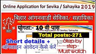 BIHAR Anganwadi Sevika Sahayika Recuitment 2019| ICDS Bihar Vacancy 2019
