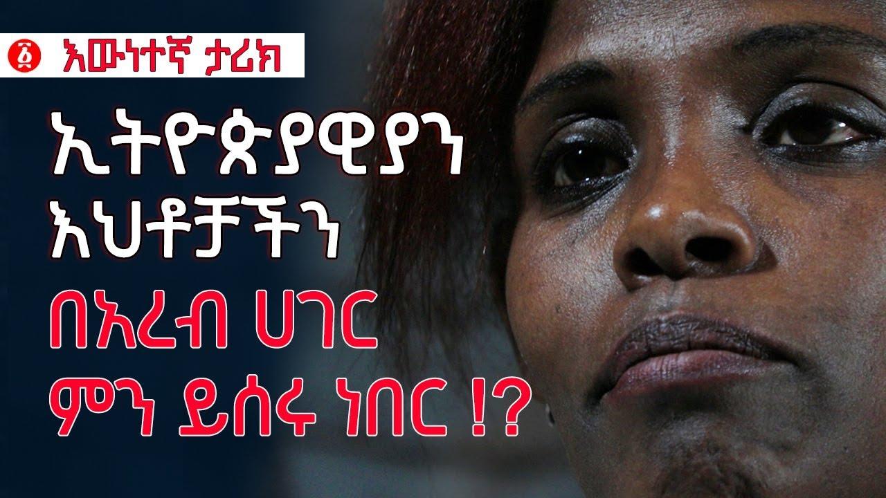 ኢትዮጵያዊያን እህቶቻችን በአረብ ሀገር ምን ይሰሩ ነበር !? | Ethiopia