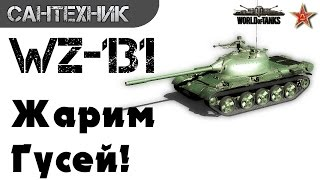 WZ-131 Гайд (обзор) World of Tanks(wot)