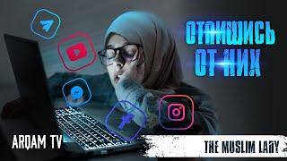 Пришло время отписаться от них | The Muslim Lady (rus sub)
